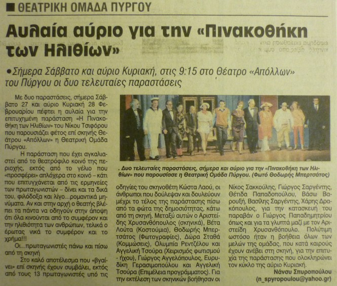 Νάνσυς Σπυροπούλου, Εφημερίδα ΠΑΤΡΙΣ, Σάββατο 27.02.2010