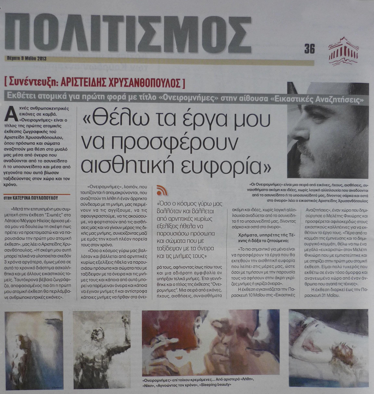 Εφημερίδα Η ΕΛΛΑΔΑ αύριο, 09-05-2013
