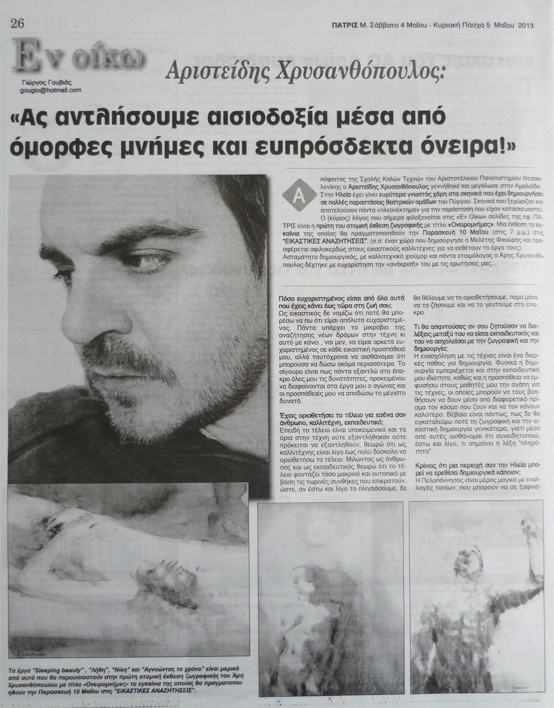 Εφημερίδα ΠΑΤΡΙΣ, 04-05-2013 (1)