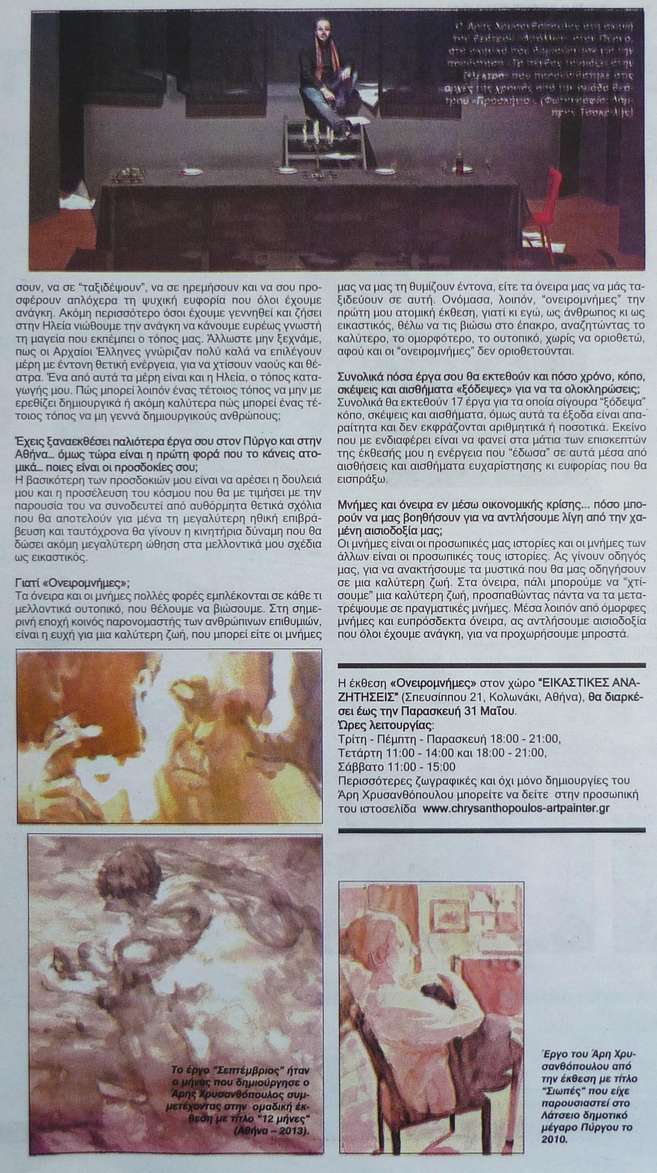 Εφημερίδα ΠΑΤΡΙΣ, 04-05-2013 (2)