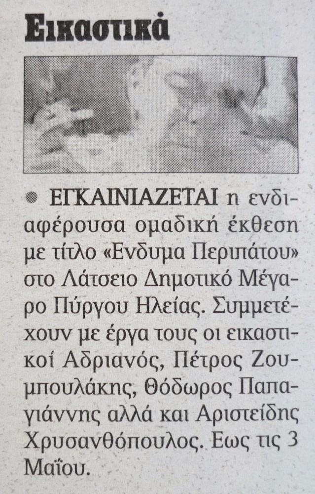 Εφημερίδα ΔΗΜΟΚΡΑΤΙΑ  ΠΟΛΙΤΙΣΜΟΣ  ΣΗΜΕΡΑ, Εικαστικά  Πέμπτη 24 Απριλίου 2014