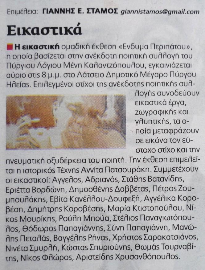 Εφημερίδα ΕΛΕΥΘΕΡΟΤΥΠΙΑ  ΟΔΗΓΟΣ ΕΚΔΗΛΩΣΕΩΝ  Τετάρτη 23 Απριλίου 2014