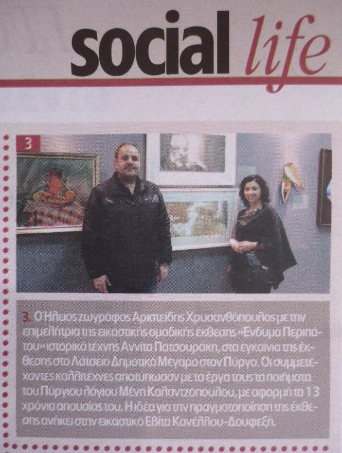 Εφημερίδα Η Βραδυνή της Κυριακής  4 ΜΑΪΟΥ 2014  social life με την τίνα