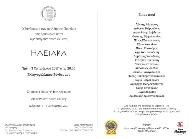 HLEIAKA Invitation Digital
